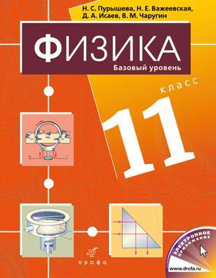Учебник физика 11 класс сиротюк, баштовый.